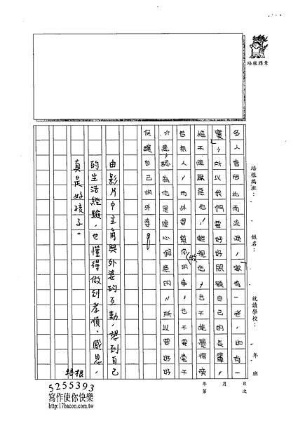 102W5405蔡駿榆 (3)