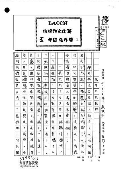 102W5405蔡佩珈 (1)