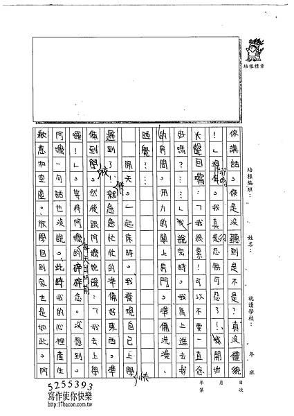 102W5405蔡佩珈 (2)