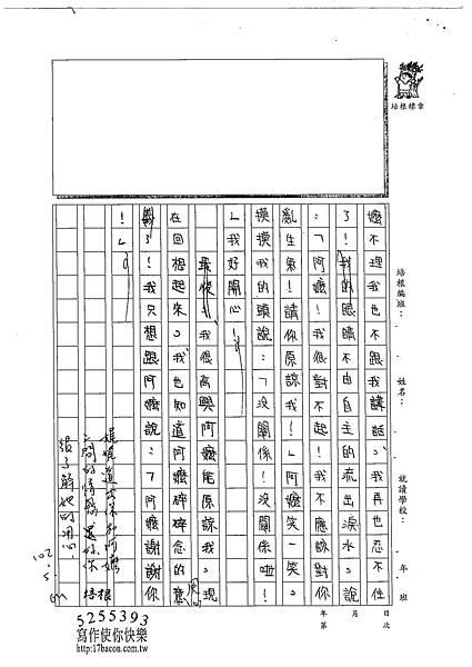 102W5405蔡佩珈 (3)
