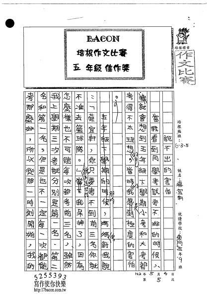 102W5405蔡宜軒 (1)