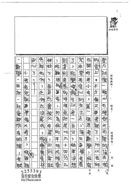 102W5405蔡宜軒 (2)