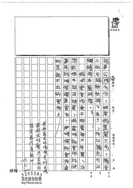 102W5405蔡宜軒 (4)