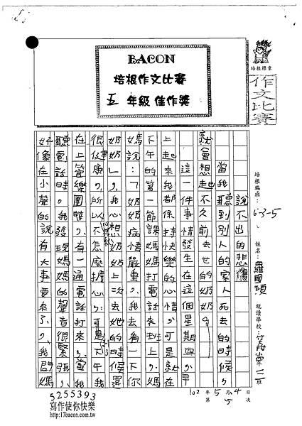102W5405羅國碩 (1)