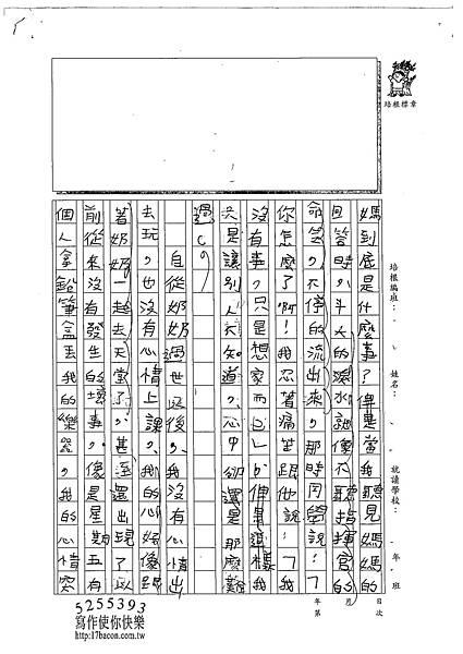 102W5405羅國碩 (2)