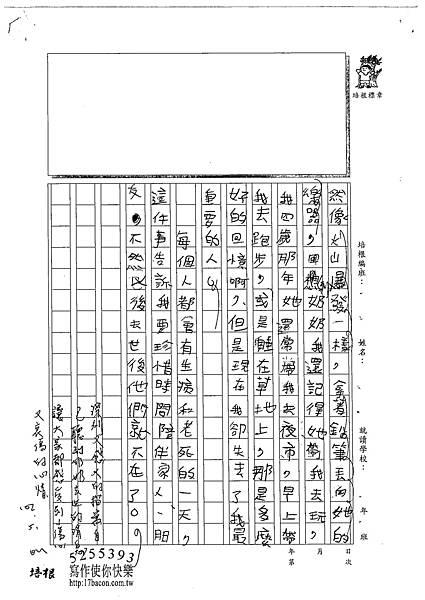 102W5405羅國碩 (3)