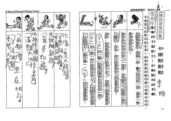102WB410李昀 (1)