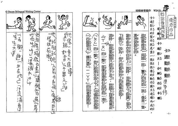 102WB410陳瑩修 (1)