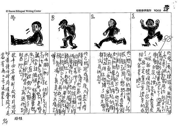 102WB410陳瑩修 (2)