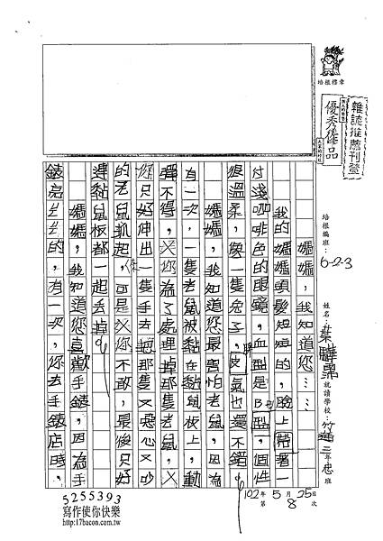 102W3408葉驊霈 (1)