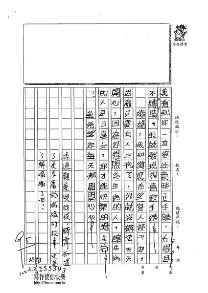 102W3408葉驊霈 (2)