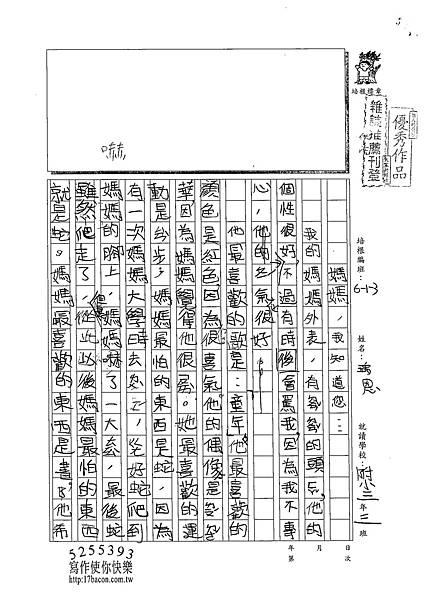 102W3408蔡瑀恩 (1)