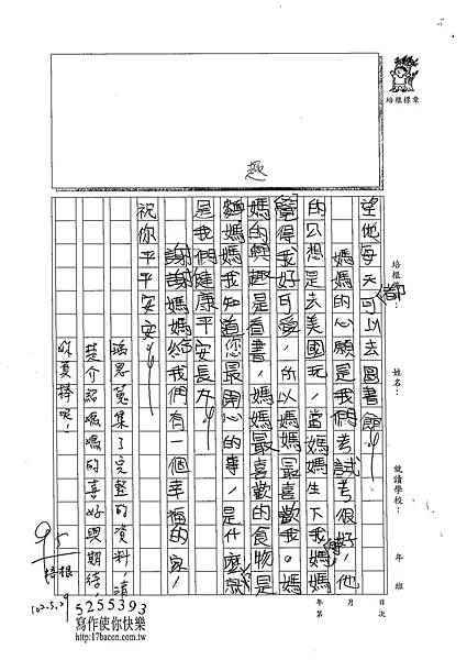 102W3408蔡瑀恩 (2)