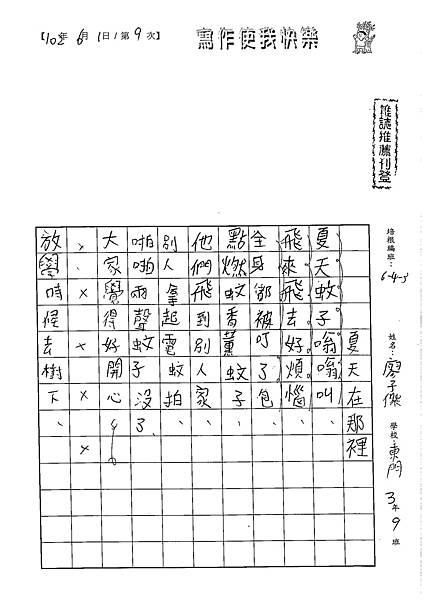 102W3409廖子傑 (1)