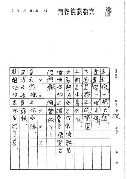 102W3409廖子傑 (2)
