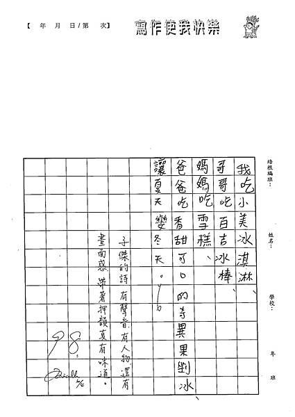 102W3409廖子傑 (3)