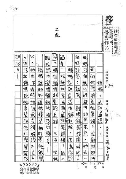 102W3408方怡雯 (1)