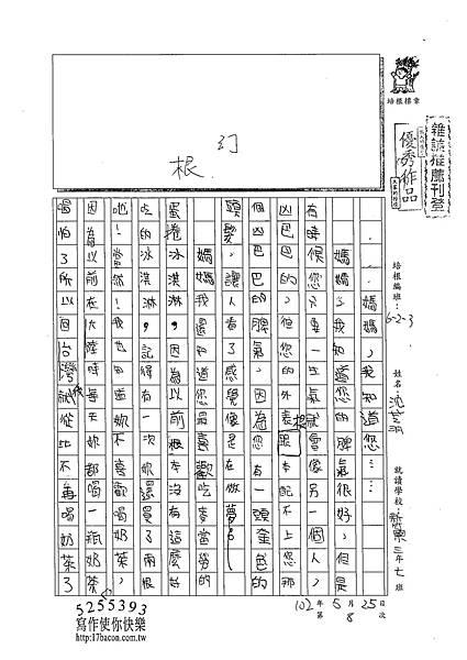 102W3408沈芝羽 (1)