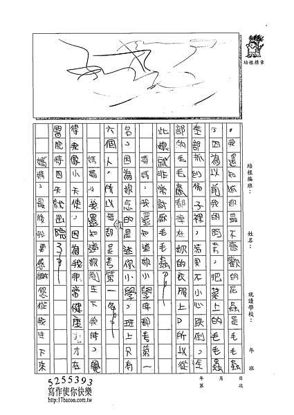 102W3408沈芝羽 (2)