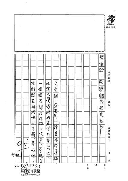 102W3408沈芝羽 (3)