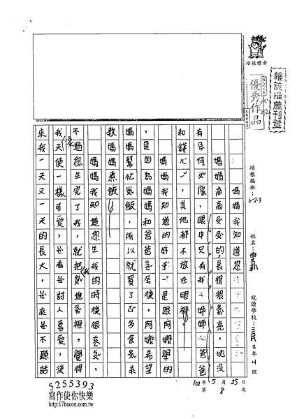 102W3408陳雯新 (1)