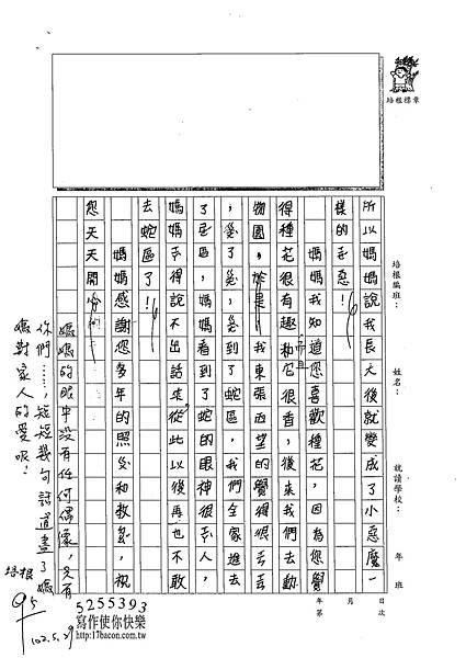 102W3408陳雯新 (2)