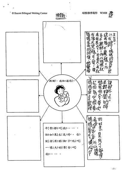 102W3408陳雯新 (3)