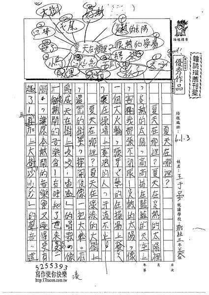 102W3410王于晏 (1)