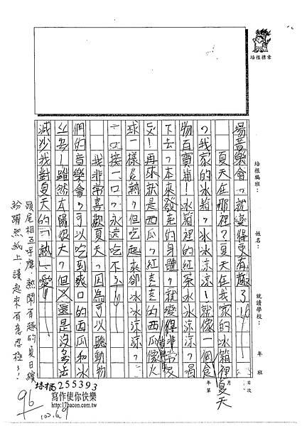 102W3410王于晏 (2)