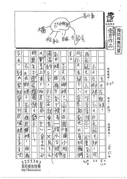 102W3410李昀宸 (1)