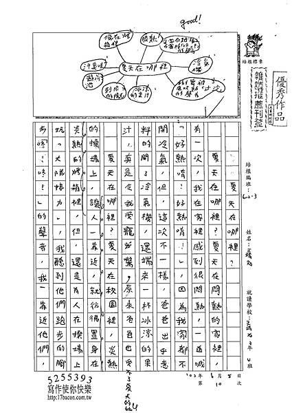 102W3410王靖文 (1)
