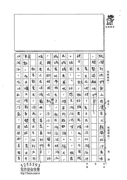 102W3410王靖文 (2)