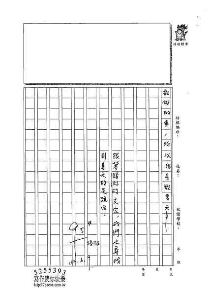 102W3410王靖文 (3)