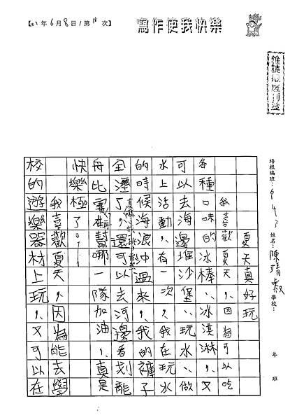 102W3410陳靖叡 (1)