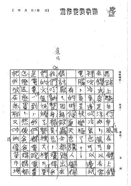 102W3410陳靖叡 (2)