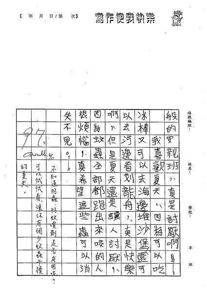 102W3410陳靖叡 (3)