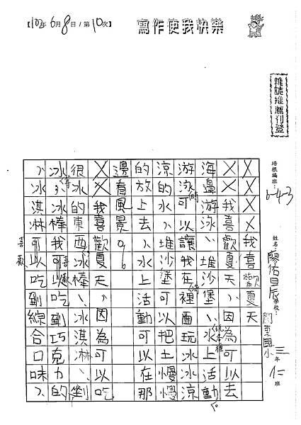 102W3410廖佑晨 (1)