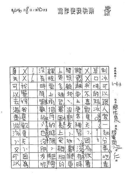 102W3410廖佑晨 (2)