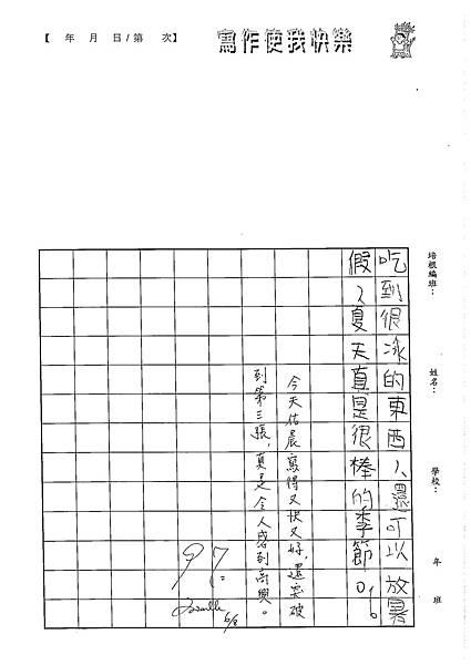102W3410廖佑晨 (3)