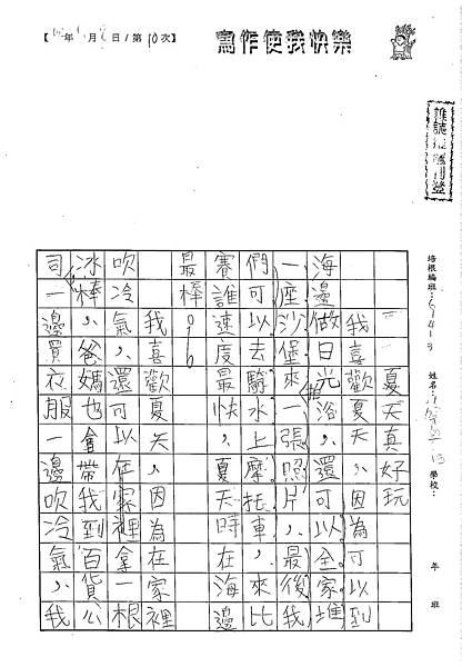 102W3410蔡典伯 (1)