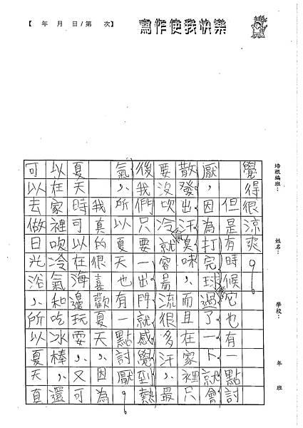 102W3410蔡典伯 (2)