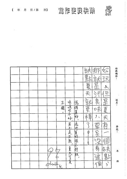 102W3410蔡典伯 (3)