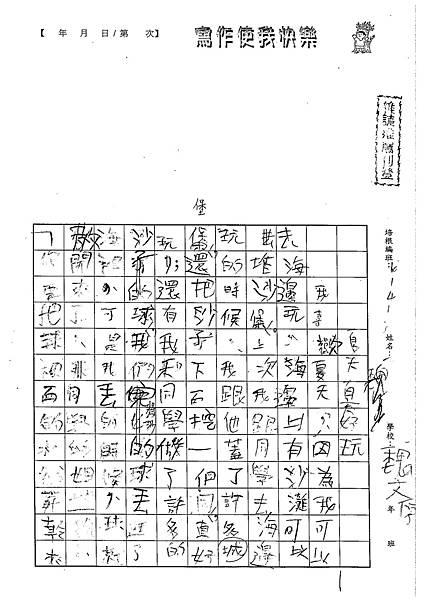 102W3410魏文厚 (1)