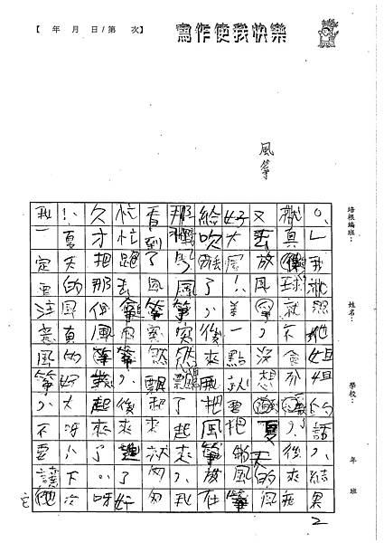 102W3410魏文厚 (2)