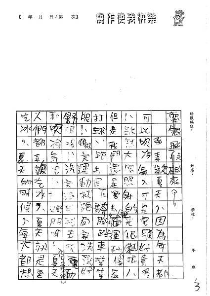 102W3410魏文厚 (3)