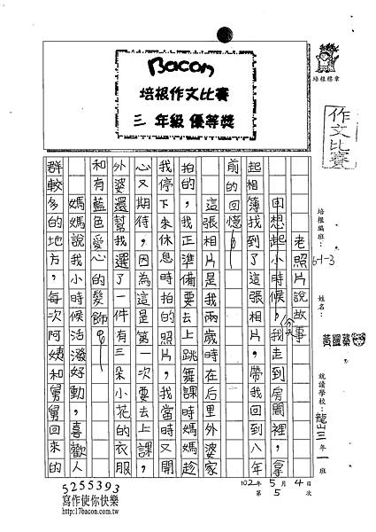 102W3405黃颽蓁 (1)