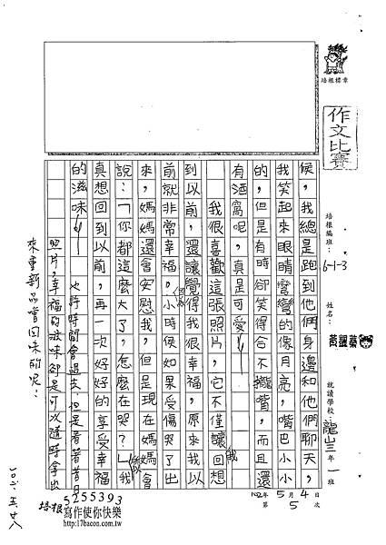102W3405黃颽蓁 (2)
