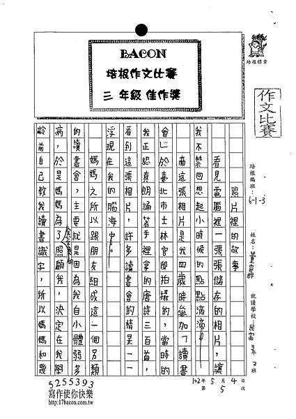102W3405董睿群 (1)