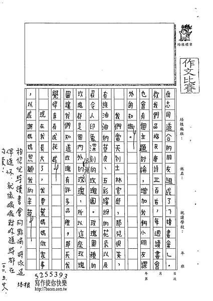 102W3405董睿群 (2)
