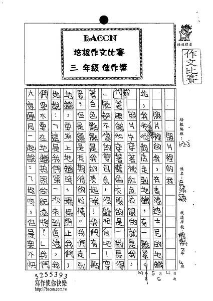 102W3405吳沛穎 (1)